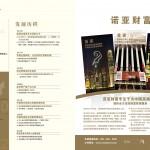 QA4_DESIRE CHN_Page_07
