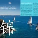 QA4_DESIRE CHN_Page_18