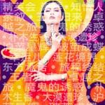QA6_WORSHIP CHN_Page_01