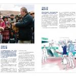 QA6_WORSHIP CHN_Page_23